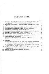 Periodichesko spisanie na Bŭlgarskoto knizhovno druzhestvo