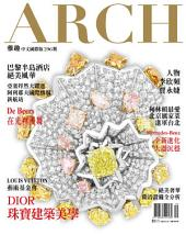 ARCH雅趣‧中文國際版296期: DIOR珠寶建築美學