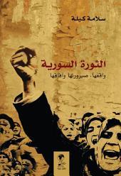 الثورة السورية: واقعها، صيرورتها وآفاقها