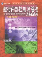 銀行內部控制與稽核測驗講義: 銀行內控人員