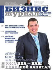 Бизнес-журнал, 2008/06: Волгоградская область