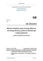 GB 30720-2014: Translated English of Chinese Standard. Buy true-PDF at www.ChineseStandard.net. GB30720-2014.: Minimum allowable values of energy efficiency and energy efficiency grades for domestic gas cooking appliances.
