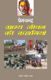 ग्राम्य जीवन की कहानियां (Hindi Sahitya): Gramya Jivan Ki Kahaniyan (Hindi Stories)
