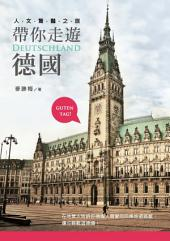 帶你走遊德國: 人文驚豔之旅