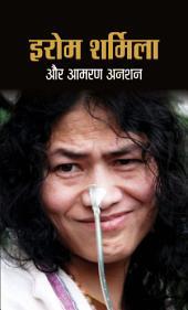 Irom Sharmila Aur Aamaran Anshan