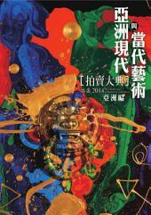 2014 亞洲現代與當代藝術拍賣大典 III: 亞洲編