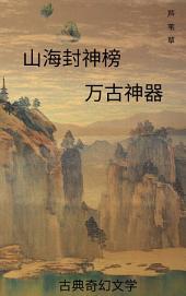 万古神器 简介: 简体中文漫画版