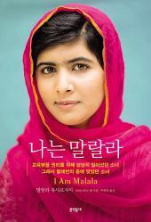나는 말랄라: 교육받을 권리를 위해 당당히 일어섰던 소녀 그래서 탈레반의 총에 맞았던 소녀
