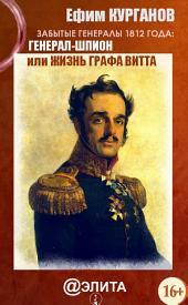 Забытые генералы 1812 года. Книга вторая. Генерал-шпион, или Жизнь графа Витта