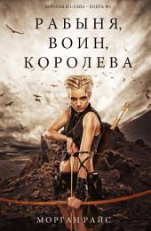 Рабыня, воин, королева (Короны и слава – Книга №1)