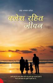 Life Without Conflict: Conflict Resolution (Hindi)