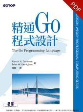 精通 Go 程式設計(電子書)
