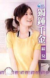 獨鍾千金~魅惑之三: 禾馬文化水叮噹系列302