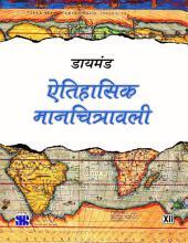 Diamond Historical Atlas( Hindi)