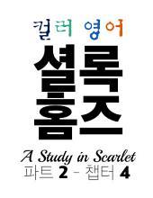 A Study in Scarlet 주홍색 연구: 파트2 챕터4
