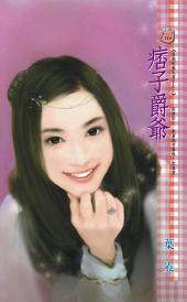 痞子爵爺~皇城絕魅九男子之二: 禾馬文化甜蜜口袋系列112