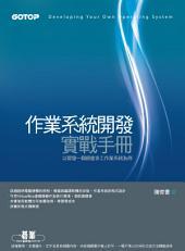 作業系統開發實戰手冊--以開發一個視窗多工作業系統為例(電子書)