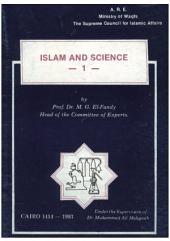 Islam and Science - الإسلام و العلم 1