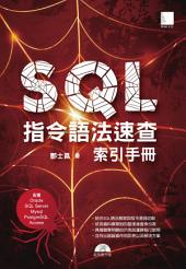 SQL指令語法速查索引手冊(支援Oracle、SQL Server、Mysql、PostgreSQL、Access)