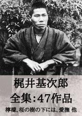 梶井基次郎 全集47作品:檸檬、桜の樹の下には、愛撫 他: Motojiro Kajii: Lemon, Under the Cherry Trees, etc.