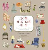 Дом, милый дом: Иллюстрированное руководство по дизайну интерьера