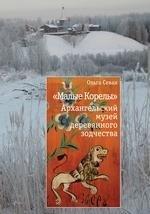 «Малые Корелы». Архангельский музей деревянного зодчества