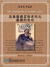 The Confessions of Arsène Lupin (亞森羅蘋冒險系列之羅蘋的告白)