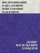 Воспоминания о цесаревиче Константине Павловиче