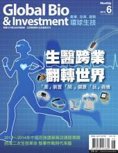 環球生技201406: 掌握大中華生技市場脈動‧亞洲專業華文生技產業月刊