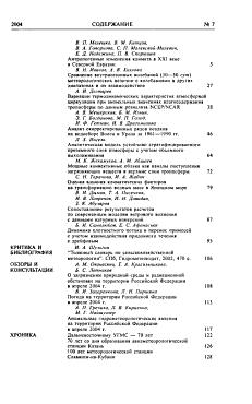 Meteorologi   i   a i gidrologi   i   a PDF