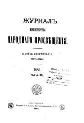 Журнал Министерства народнаго просвѣщения: Том 245,Выпуски 5-6