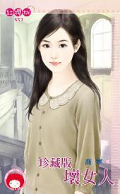 珍藏版壞女人: 禾馬文化紅櫻桃系列864