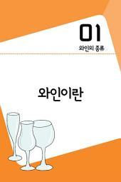 60초 생활코칭 25-와인(생활상식12)