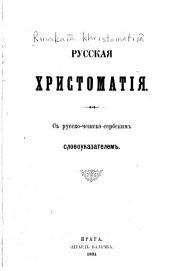 Russkai︠a︡ khristomatīi︠a︡: s russko-cheshsko-serbskim slovoukazatelem