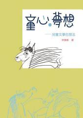 童心‧夢想: 兒童文學的想法