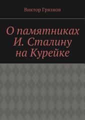 О памятниках И. Сталину на Курейке