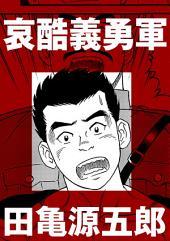 哀酷義勇軍【分冊版】