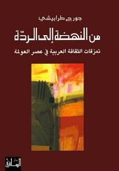 من النهضة إلى الردة: تمزقات الثقافة العربية في عصر العولمة