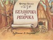 Беляночка и Розочка (Диафильм)