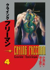 Crying Freeman: Volume 4