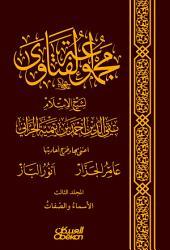 مجموعة الفتاوى لشيخ الإسلام تقي الدين أحمد بن تيمية الحرّاني: المجلد الثالث : الأسماء والصفات