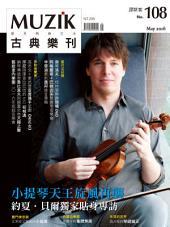 MUZIK古典樂刊 5月號: NO108 莎士比亞×古典音樂四百年