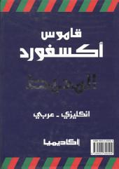 Oxford English-Arabic Dictionary, Al-Muhit, 1996: English Arabic Dictionary