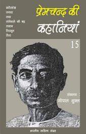 प्रेमचन्द की कहानियाँ - 15 (Hindi Sahitya): Premchand Ki Kahaniya - 15 (Hindi Stories)
