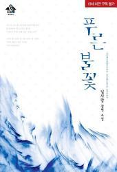 [세트] 푸른 불꽃 (전2권/완결)