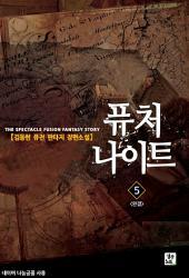 퓨쳐 나이트 5 (완결): 안식의 땅