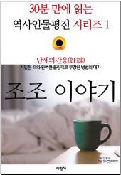 난세의 간웅((奸雄), 조조 이야기 : 30분 만에 읽는 역사인물평전 시리즈 1