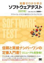 知識ゼロから学ぶソフトウェアテスト【改訂版】