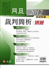 2012年月旦裁判簡析別冊