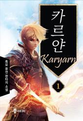 [무료] 카르얀 1